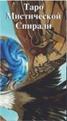Таро Мистической спирали (Руководство и карты) таро белой и черной магии руководство карты