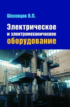 Шеховцов В. Электрическое и электромеханическое
