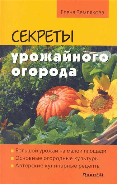 Землякова Е. Секреты урожайного огорода