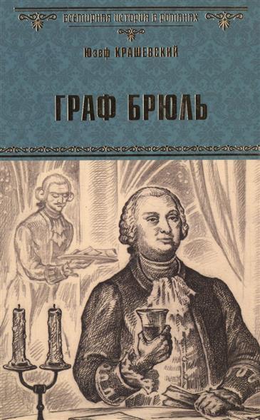 Крашевский Ю. Граф Брюль