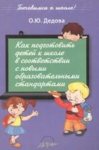 Как подготовить детей к школе в соответствии с новыми образовательными стандартами