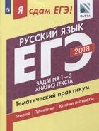 ЕГЭ. Русский язык. Задания 1-3. Анализ текста. Тематический практикум. В 3 частях. Часть 1.