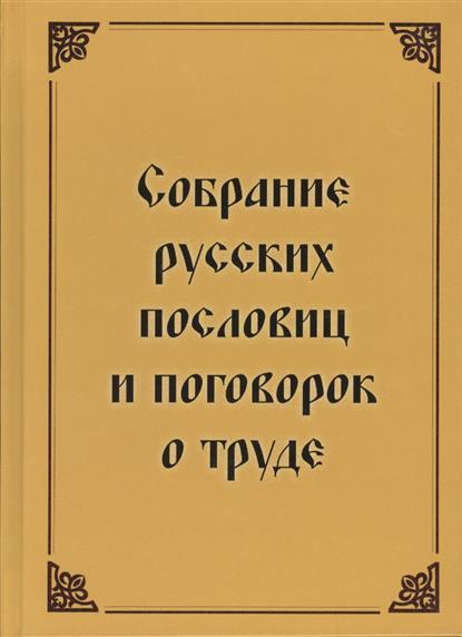 Собрание русских пословиц и поговорок о труде. 1500 пословиц и поговорок
