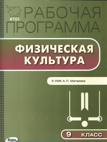 Рабочая программа по физической культуре. 9 класс. К УМК А. П. Матвеева