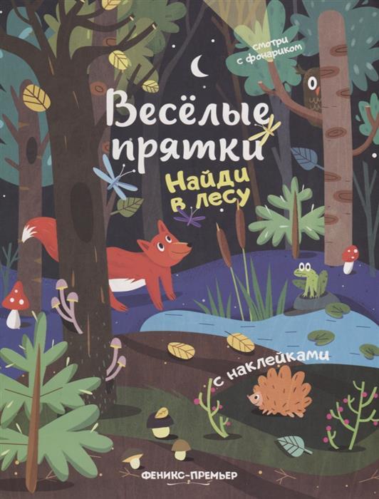 Мильштейн М. (ред.) Найди в лесу. Книжка с наклейками мильштейн а параллельная акция