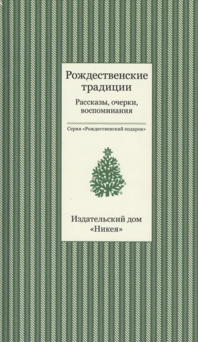 Стрыгина Т. (сост.) Рождественский подарок (комплект из 3 книг) мундт т серия любовь и корона комплект из 3 книг