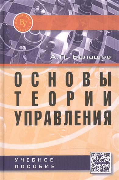 Основы теории управления: Учебное пособие