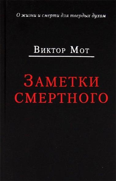 Заметки смертного 1978-1999 гг.