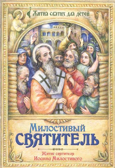 Милостивый святитель Житие святителя Иоанна Милостивого