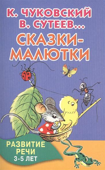 Сутеев В., Чуковский К. и др. Сказки-малютки. Развитие речи 3-5 лет сутеев в г  мышонок и карандаш
