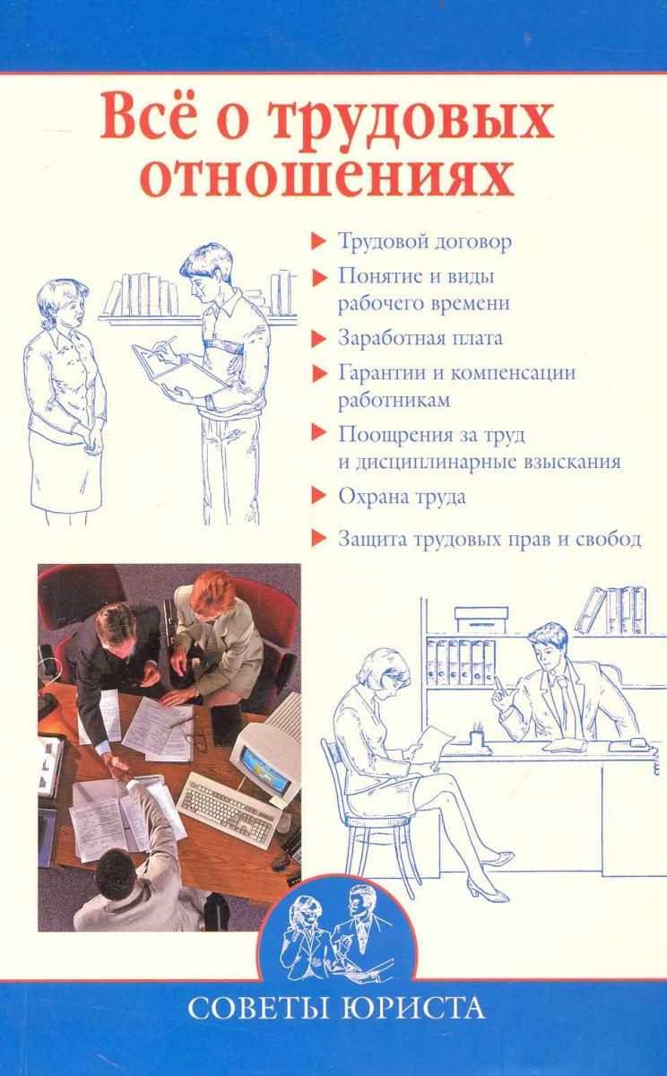 Все о трудовых отношениях