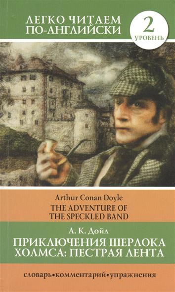 Приключения Шерлока Холмса: Пестрая лента = The Adventure of the Speckled Band