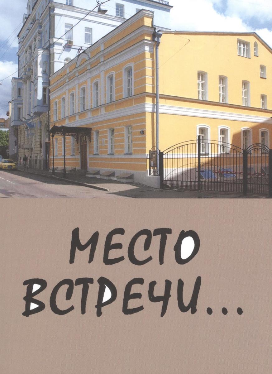 Тверской Я. Место встречи…