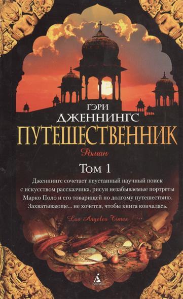 Дженнингс Г. Путешественник (комплект из 2 книг) патология кожи комплект из 2 книг