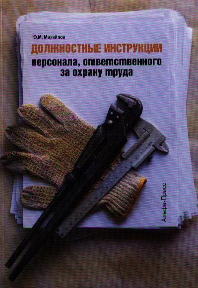 Михайлов Ю. Должностные инструкции персонала, ответственного за охрану труда