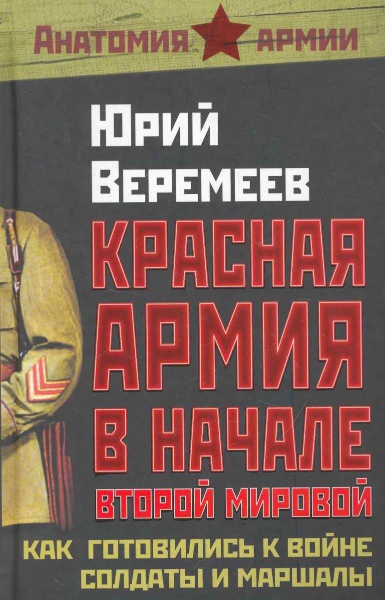 Красная Армия в начале Второй мировой