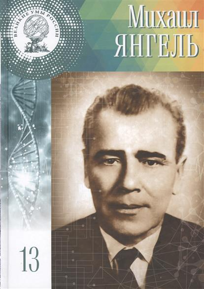 Михаил Кузьмич Янгель. 25 октября (7 ноября) 1911 - 25 октября 1971 года. Том 13