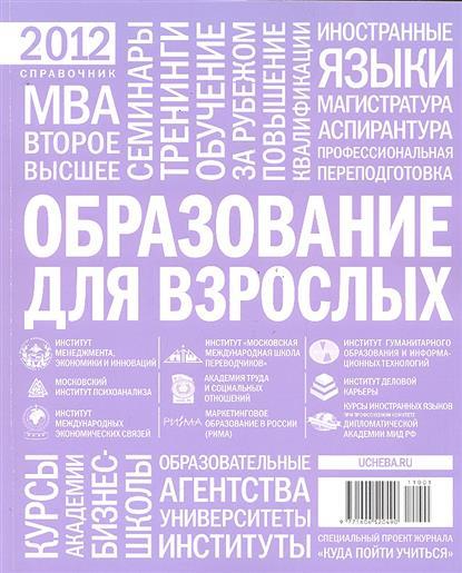 Образование для взрослых Справочник 2012