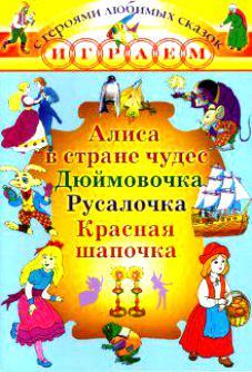 Играем с героями люб. сказок Сборник 1 Алиса в стране чудес...