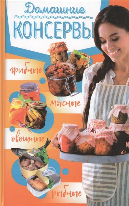 Кобец А. (сост.) Домашние консервы: мясные, рыбные, овощные, грибные мультиварка на даче мясные рыбные овощные блюда