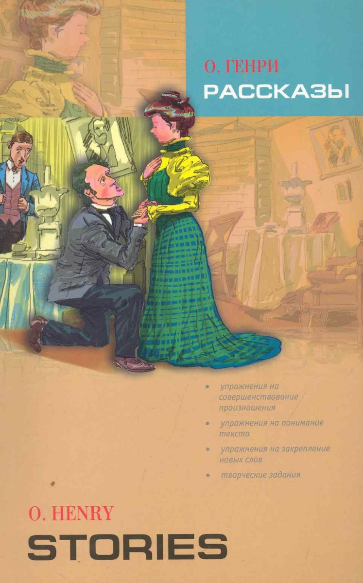 О'Генри Рассказы Книга для чтения на английском языке ISBN: 9785992505535 драйзер т сестра кэрри книга для чтения на английском языке