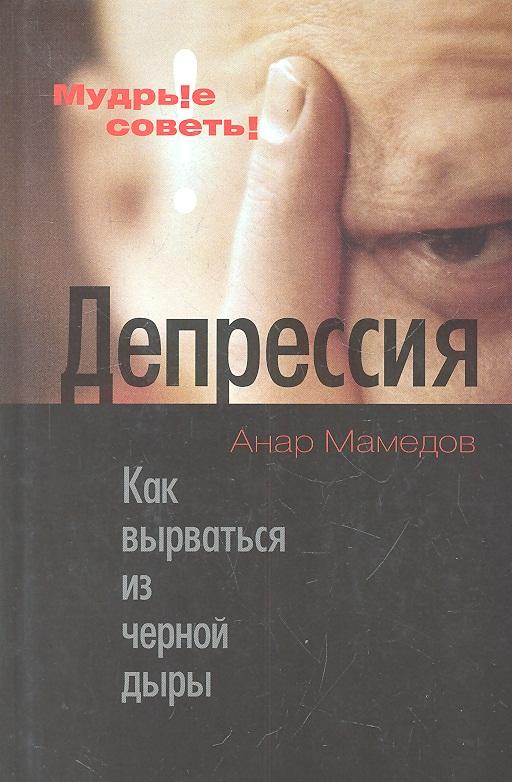 Мамедов А. Депрессия. Как вырваться из черной дыры цена