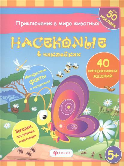 Литвиненко Н. Насекомые в наклейках ISBN: 9785222261019 анна литвиненко анна литвиненко мелодии русской души mp3
