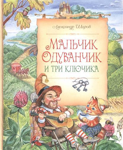 цены Шаров А. Мальчик Одуванчик и три ключика. Сказочные повести