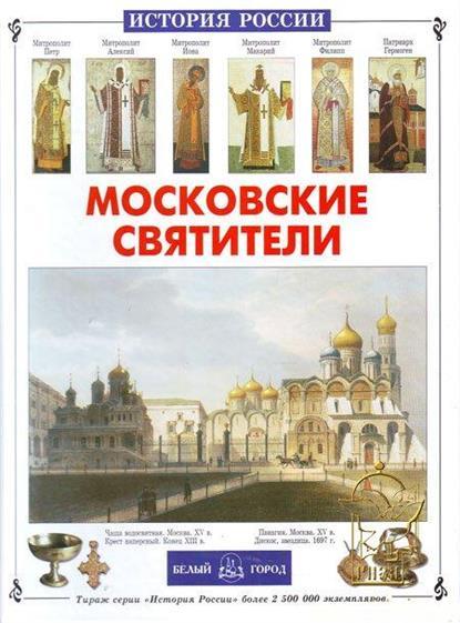 Перевезенцев С. Московские святители московские сторожевые