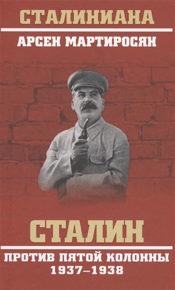 Сталин против пятой колонны 1937-1938