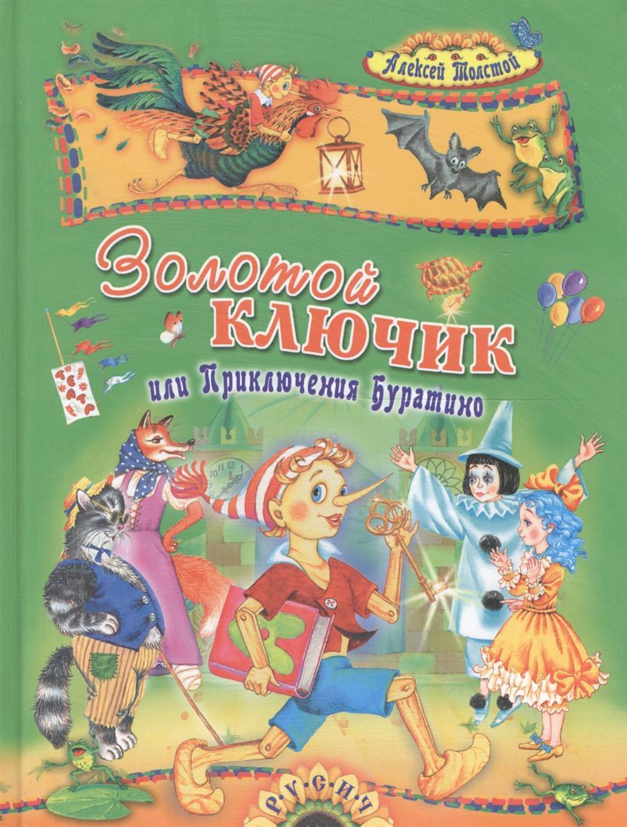 Толстой А. Золотой ключик или Приключения Буратино ISBN: 9785813804434 цена