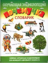 Почемучка Словарик Обучающая энциклопедия для мл. шк. возраста