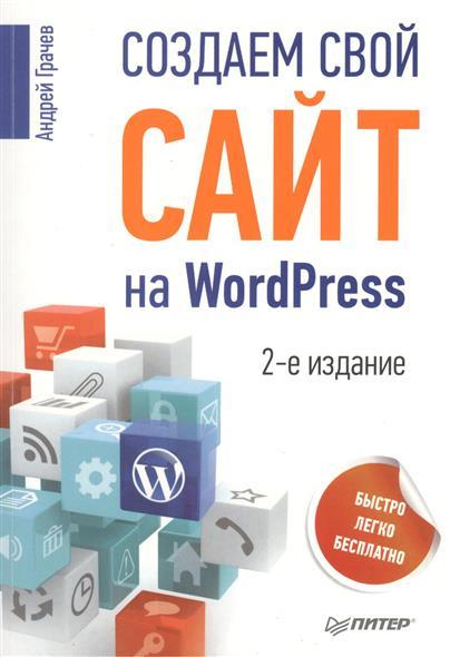 Создаем сайт на WordPress: быстро, легко, бесплатно. 2-е издание