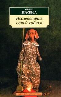 Кафка Ф. Исследование одной собаки кафка франц исследования одной собаки повесть рассказы