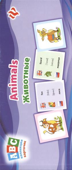 Зиновьева Л. (ред.) Животные = Animals: коллекция карточек