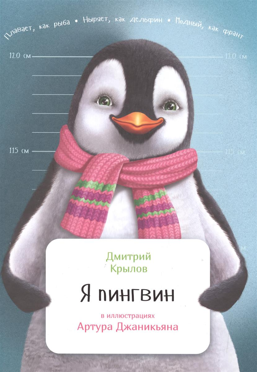 Крылов Д. Я пингвин ISBN: 9785961454727 альпина паблишер я пингвин