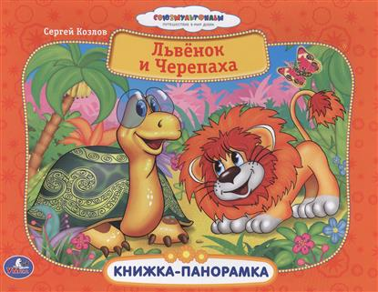 Козлов С. Львенок и Черепаха. Книжка-панорамка