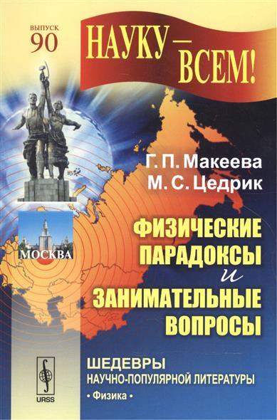 Макеева Г.: Физические парадоксы и занимательные вопросы. Выпуск 90