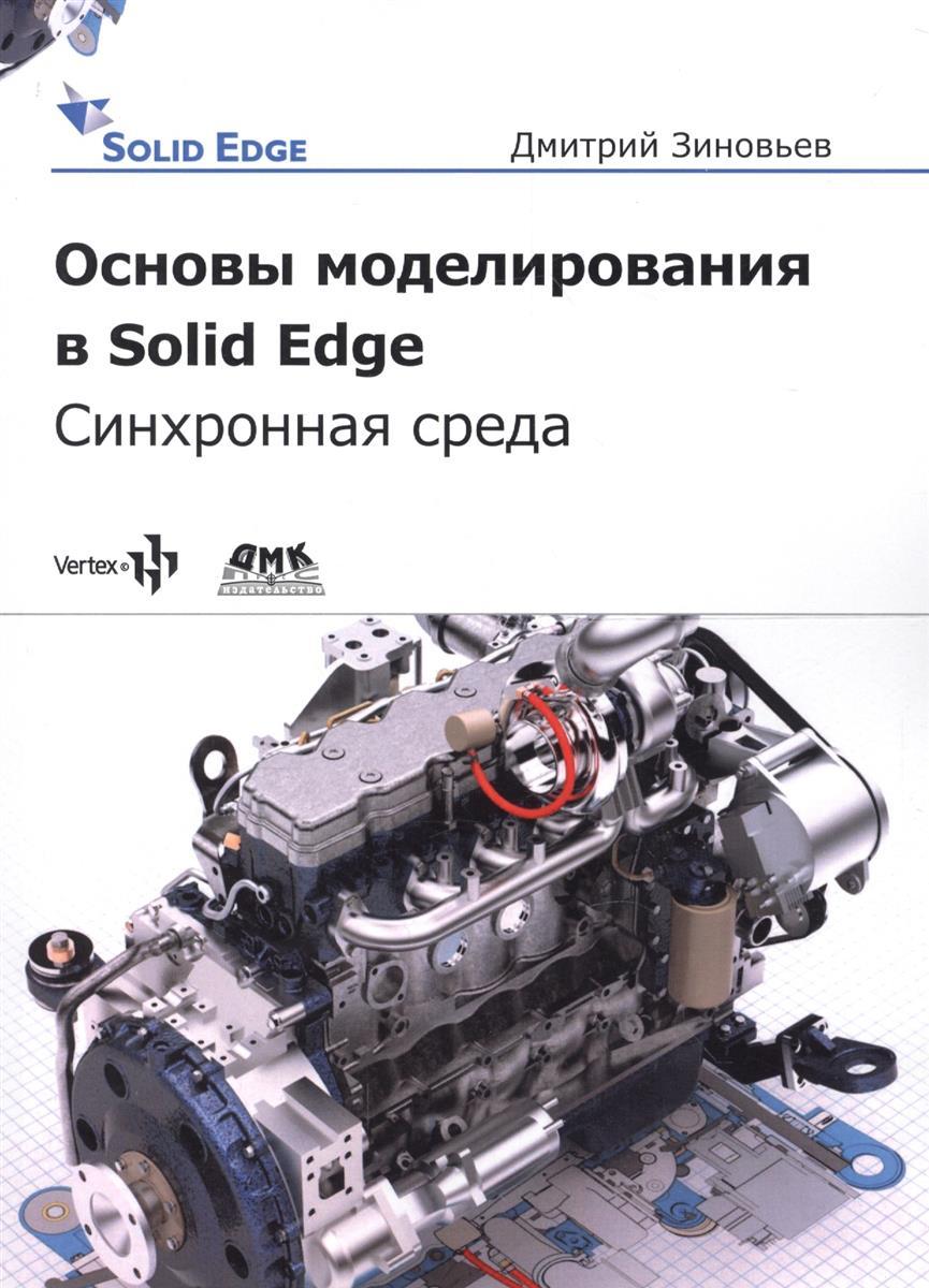 Основы моделирования в Solid Edge SN10. Синхронная среда