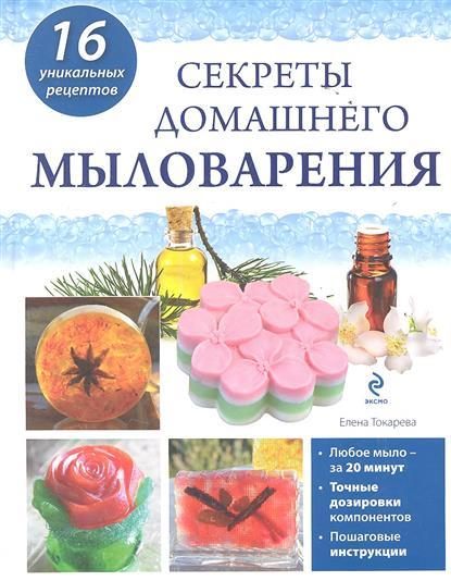 Секреты домашнего мыловарения