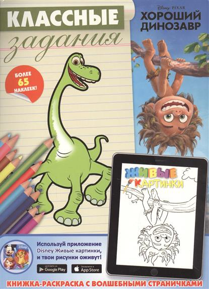 Пименова Т. (ред.) Хороший динозавр. Классные задания. Книжка-раскраска с волшебными страничками. Более 65 наклеек!