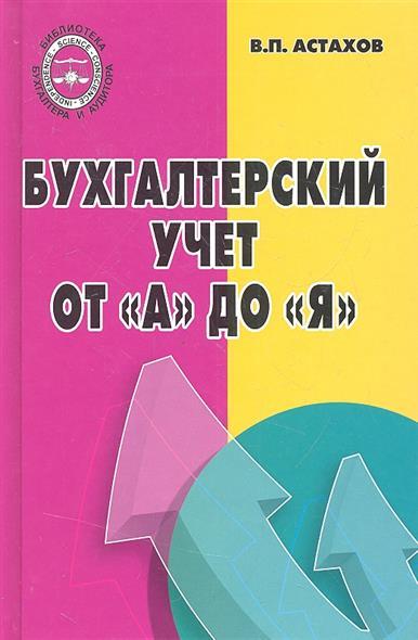 Астахов В.: Бухгалтерский учет от
