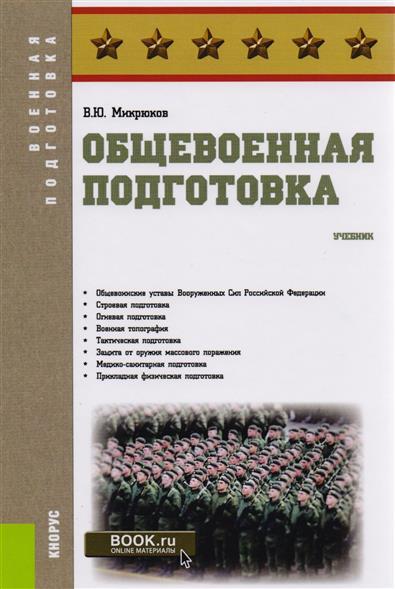 Общевоенная подготовка. Учебник