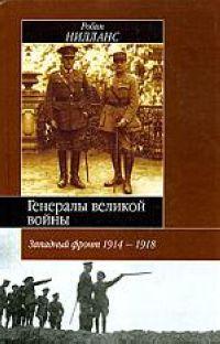 Генералы великой войны Западный фронт 1914-1918