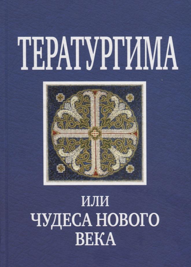 цена на Серикова В. (сост.) Тератургима, или Чудеса нового века