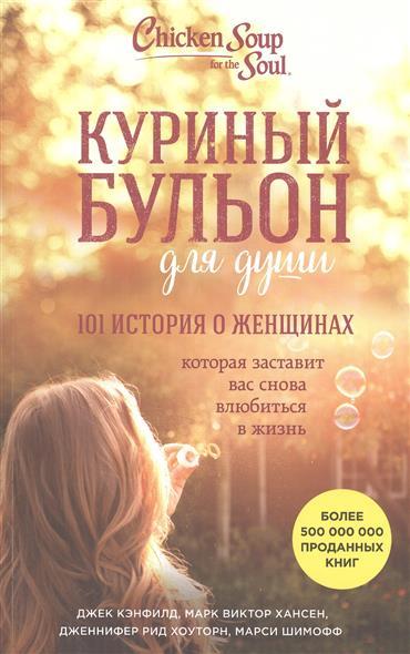 Куриный бульон для души: 101 история о женщинах, которая заставит вас снова влюбиться в жизнь
