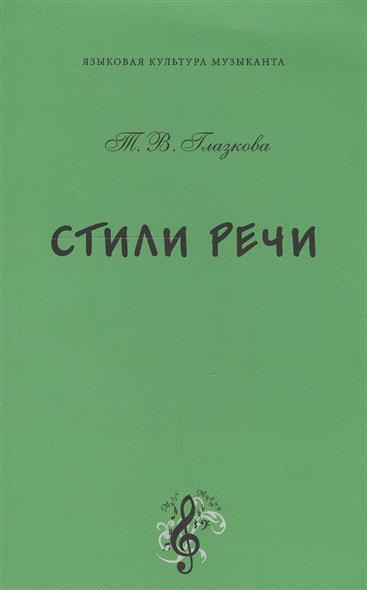 Стили речи. Учебное пособие по русскому языку и культуре речи для бакалавров