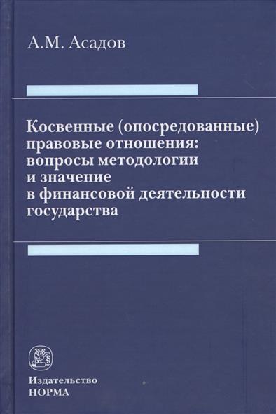 Асадов А. Косвенные (опосредованные) правовые отношения: вопросы методологии и значение в финансовой деятельности государства