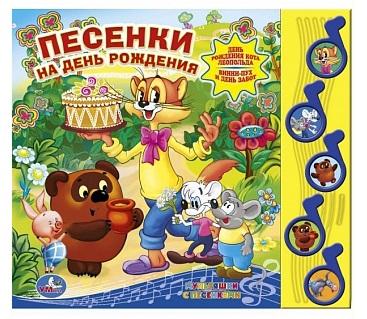 Резников А., Хайт А. Песенки на День рождения а хайт а левенбук радионяня веселая грамматика