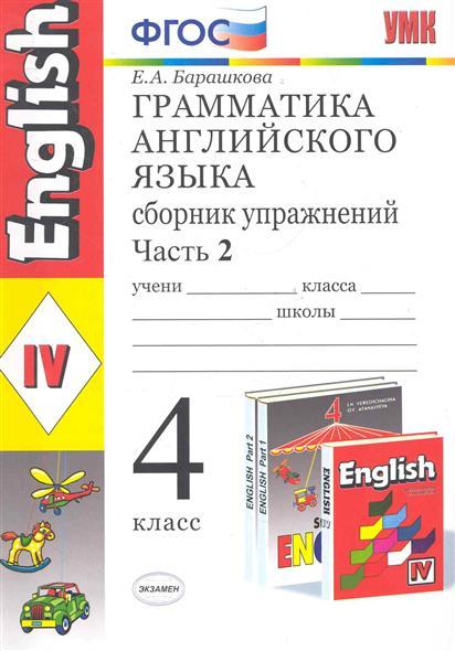 Грамматика англ. яз. 4 кл. ч.2 Сб. упр.